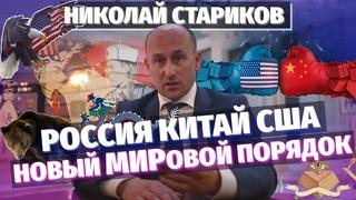 Николай Стариков: Россия, Китай и США и новый МИРовой порядок