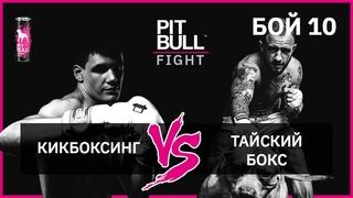 Кикбоксинг VS Тайский бокс | Финал. Pit Bull Fight 2019