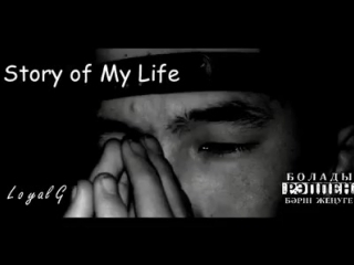 Eralash story of my life (audio)