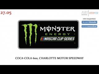 Monster Energy Nascar Cup Series, Coca-Cola 600, Charlotte Motor Speedway, 27.05.2018 [545TV, A21 Network]