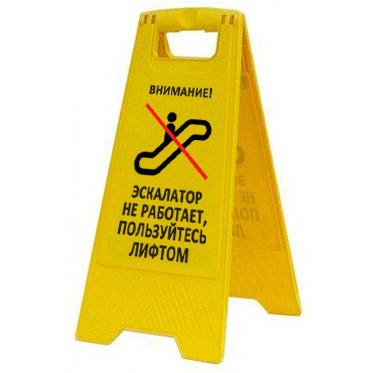 Предупреждающие таблички и знаки, изображение №1