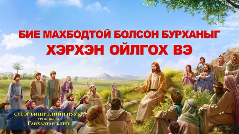 Бие махбодтой болсон Бурханыг хэрхэн ойлгох вэ Монгол хэлээр