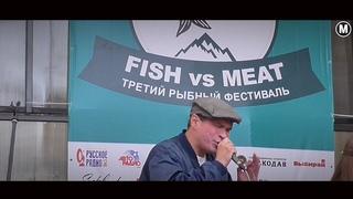 Fish VS Meat-2018 – рыба&мясо, музыка&драйв!