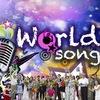"Международный молодежный арт-проект ""World Song"""