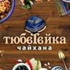 """Ресторан-кафе """"ТЮБЕТЕЙКА"""""""