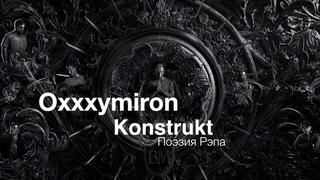 Oxxxymiron – Konstrukt