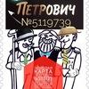 ЗОЛОТАЯ КАРТА ПЕТРОВИЧ№ 5119739(Иванов)Скидка!