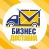 Курьерская служба «Бизнес-Доставка»