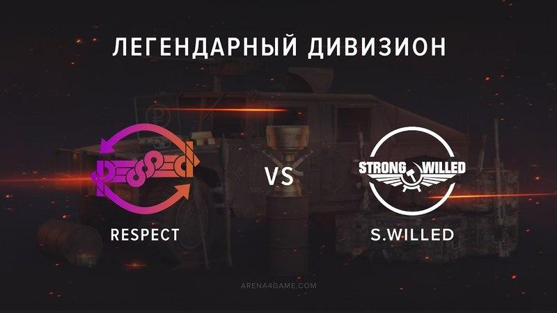 Respect vs S Willed @Dc Легендарный дивизион VIII сезон Арена4game
