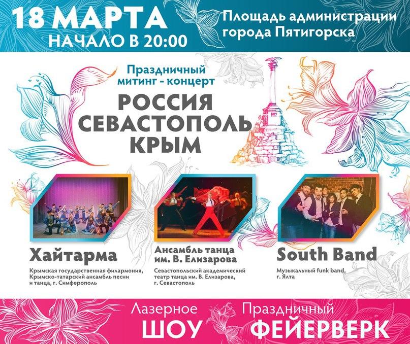 Крымские артисты выступили в Пятигорске, изображение №4