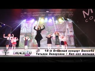 15-й Отчетный концерт Dance4U   Татьяна Заварзина   Хип-хоп малыши