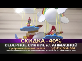 СУПЕРАКЦИЯ на АЛМАЗНОЙ!!! СКИДКА 40% на каждую вторую люстру в чеке!!!