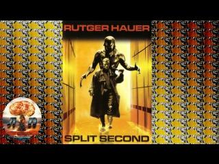 Доля секунды / Считанные секунды / Split Second (1992) 720HD