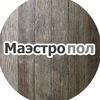 Напольные покрытия | Москва | Маэстропол