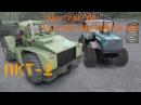 Путепрокладчик ПКТ 2 , Т150 Каз300 Прототип