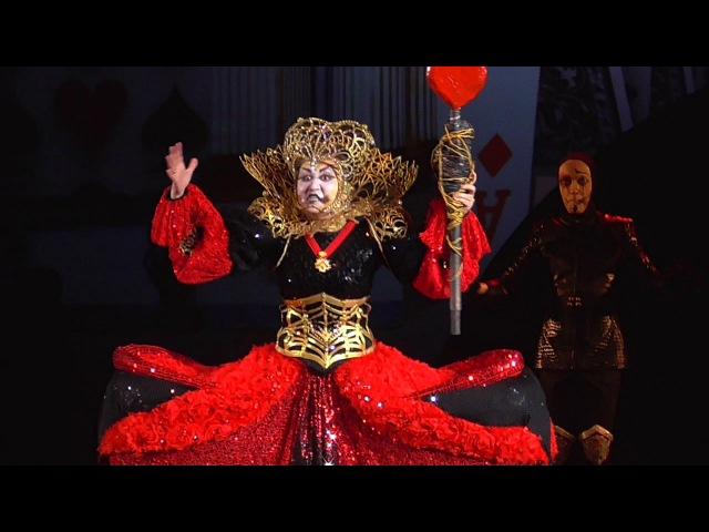 Алиса в стране чудес Красная Королева Дарья Кожина 10 12 2016