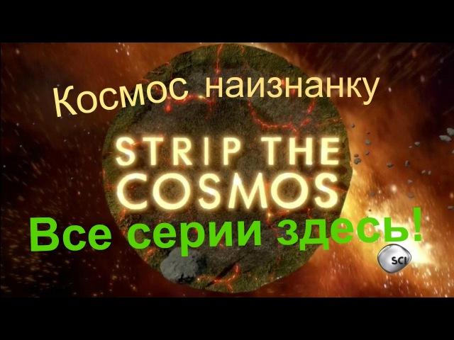 Космос наизнанку 2 сезон 1 6 серия из 6 смотреть онлайн без регистрации
