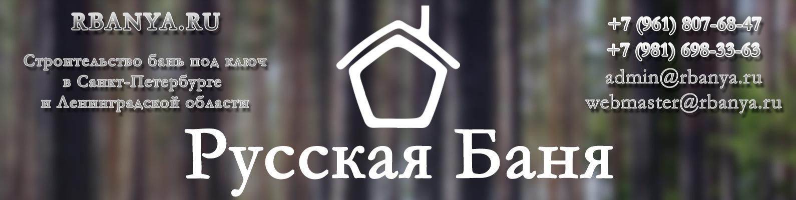 русская баня купить под ключ