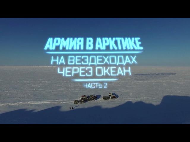 Военная приемка Армия в Арктике На вездеходах через океан Часть 2