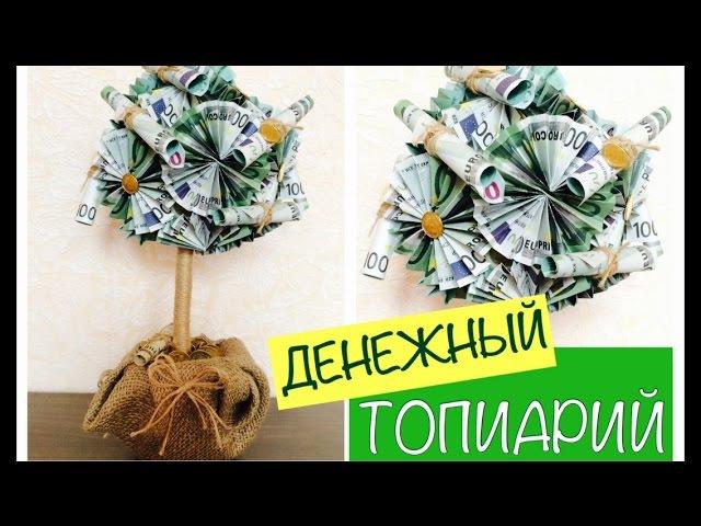DIY: ДЕНЕЖНЫЙ ТОПИАРИЙ! Как Сделать Денежное Дерево Своими руками!