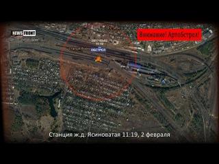 ВСУ проводят артобстрелы ДНР. 2 февраля 2017