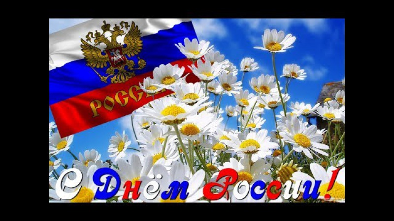 ✿Россия моя за тебя я молюсь С Днём России поздравляю