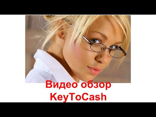 Видео обзор KeyToCash