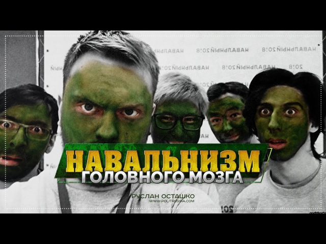 Навальнизм головного мозга (Руслан Осташко)