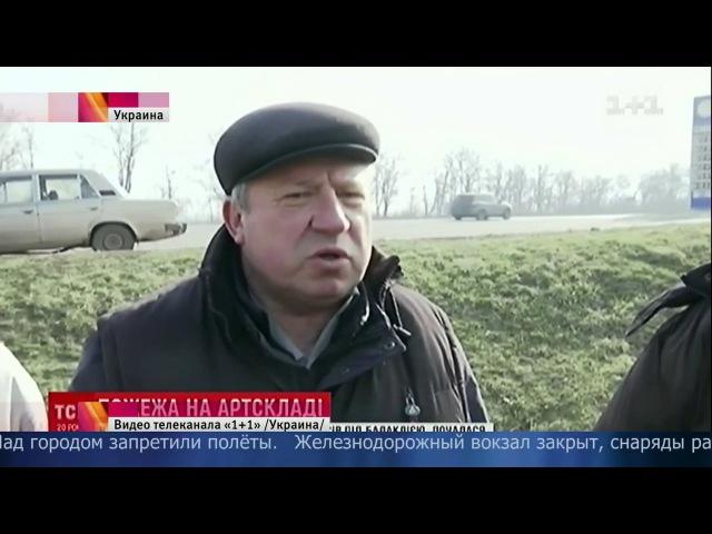 Изопасной зоны вокруг горящего склада сбоеприпасами вХарьковской области э