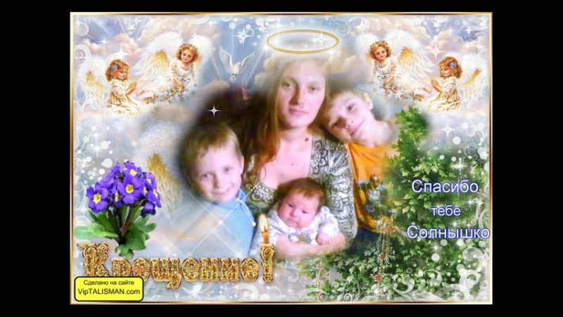 Любимая жена и мои дети