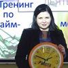 Тайм-менеджмент XXI века с Инной Иголкиной