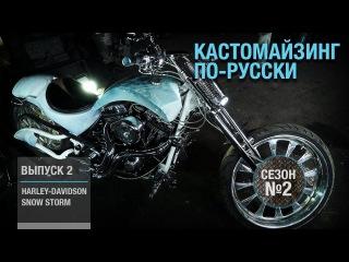 Кастомайзинг по-русски | Harley-Davidson Snow Storm