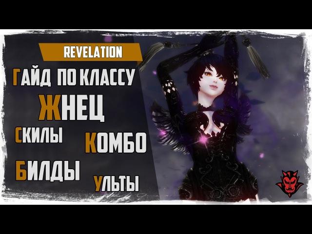 Revelation Класс ЖНЕЦ Билды Скилы Комбинации Ульты