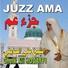 Ali Abdur Rahman al-Huthaify - Сура 78 ан-Наба (Весть)
