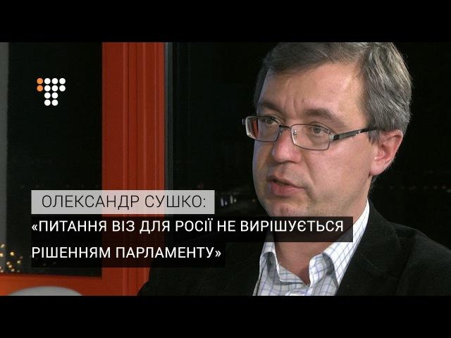 Питання віз для Росії не вирішується рішенням парламенту Сушко