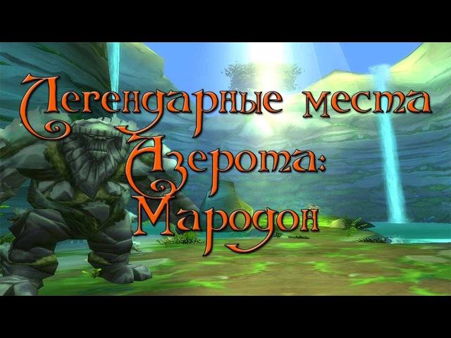 Легендарные места Азерота Мародон
