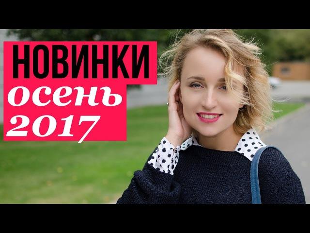 ОСЕННИЕ НОВИНКИ ♥ H M MASSIMO DUTTI DR MARTEN ♥ Olga Drozdova