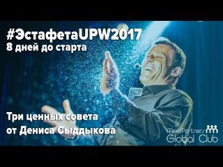 #ЭстафетаUPW2017 / Денис Сыддыков дает рекомендации и пожелания участникам UPW 2017