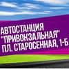 """Автостанция """"ПРИВОКЗАЛЬНАЯ"""" (г. Одесса)"""