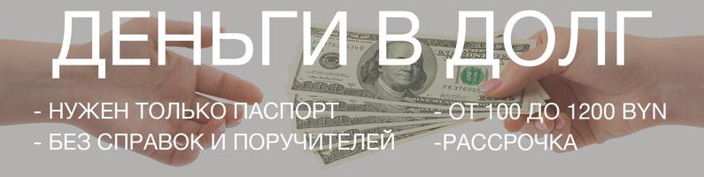 Взять деньги в долг срочно в гомеле под залог ломбарды москвы заложить телефон