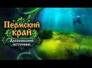 Пермский край Арсеновский источник Perm Krai The Arsenovsky Spring