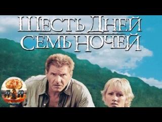 Шесть дней, семь ночей (1998) 720HD