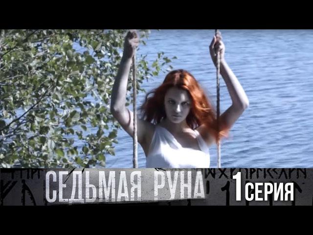 Седьмая руна Серия 1 2014 Сериал HD 1080p