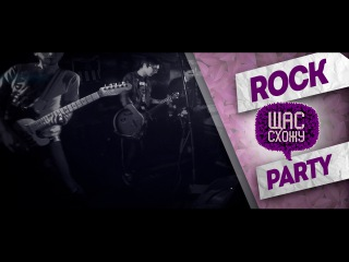 ROCK PARTY в Ульяновске. INOGDA  /THE SHOCKERS / DONNER PARTY