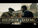 Шерлок Холмс 2013 Сериал в HD 9-10 Серия