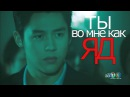 Jee Sathit (Mark Yaya)- Kluen Cheewit (Волны Жизни) Ты во мне как яд