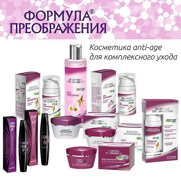 Косметика формула преображения где купить в спб кайли дженнер косметика купить в украине