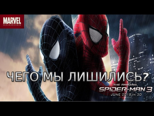 Что могло быть в фильме Новый Человек паук 3