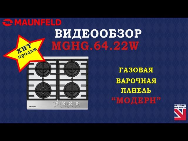 Видеообзор. Варочная панель MAUNFELD MGHG.64.22W