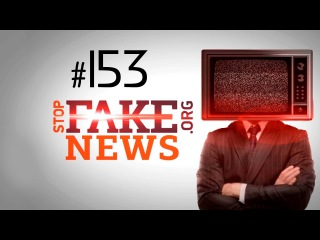 StopFakeNews #153. Украинский Бук под Донецком и Украина как центр легализации боевиков ...